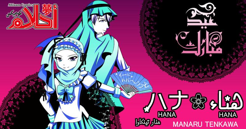 مانجا عربية