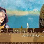 Bride Of The Nile Visual Novel