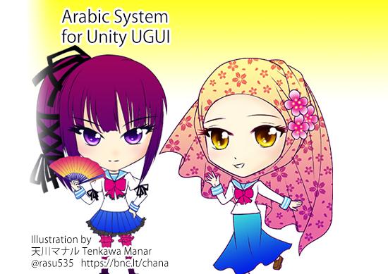 Arabic System for UGUI